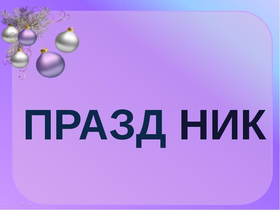 ПРАЗД НИК