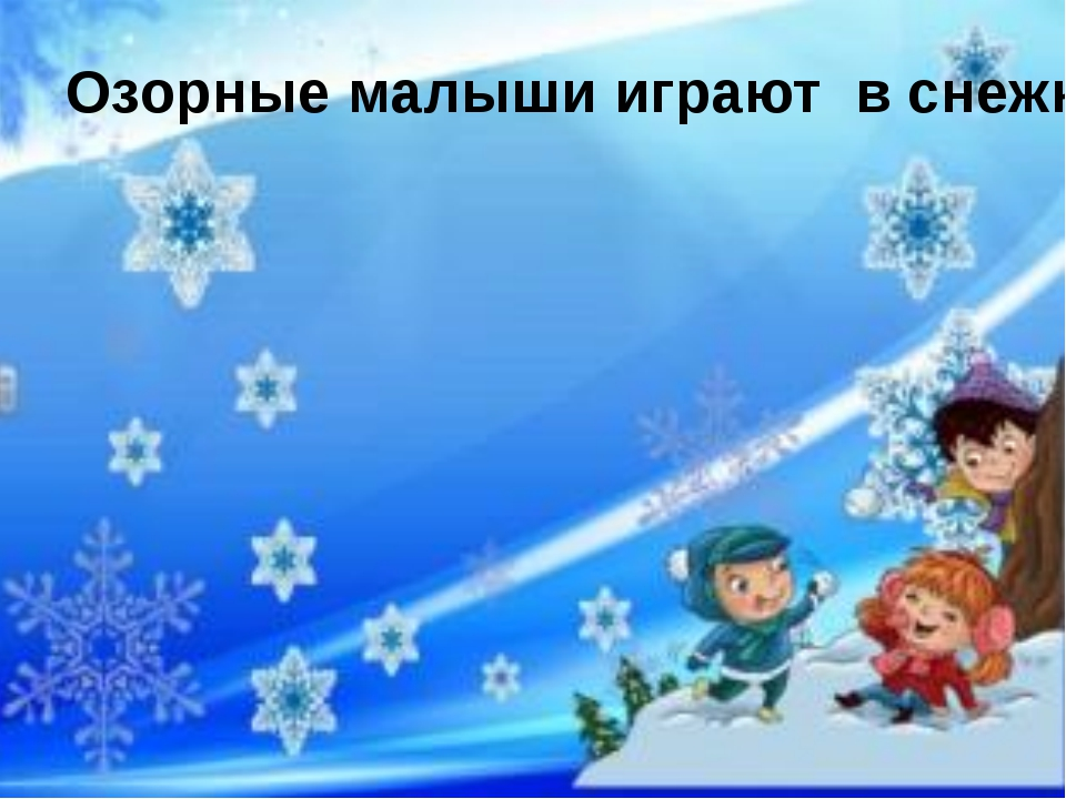 Озорные малыши играют в снежки.