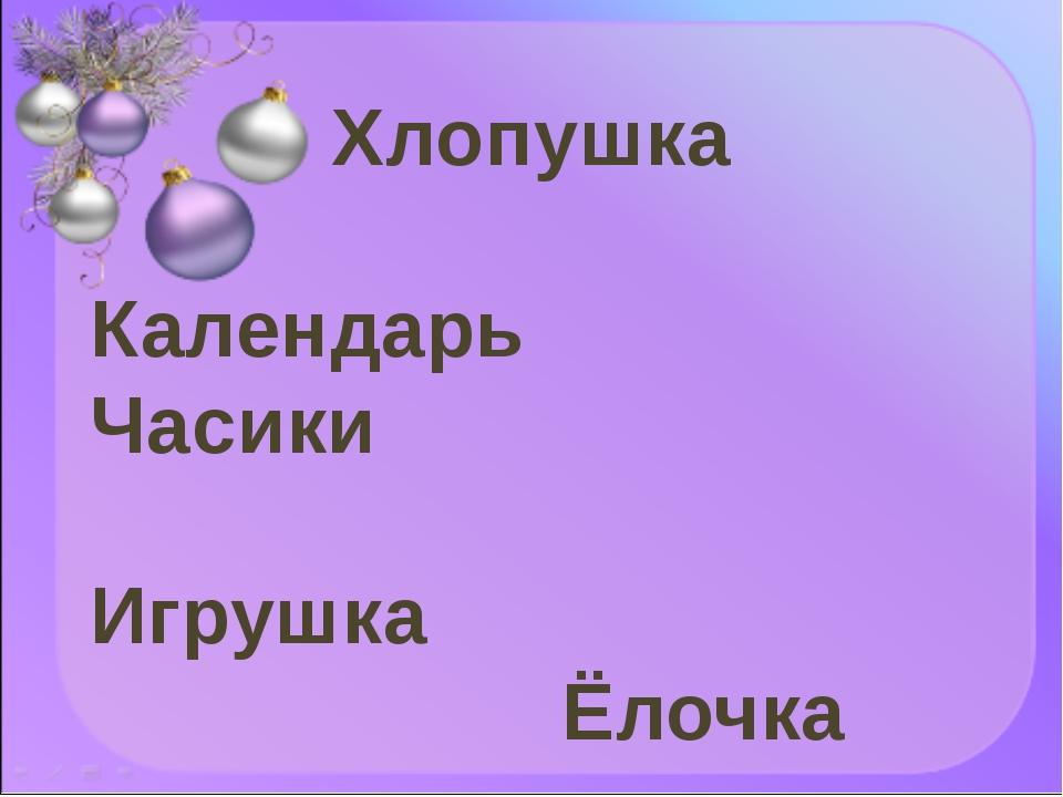 Хлопушка Календарь Часики Игрушка Ёлочка