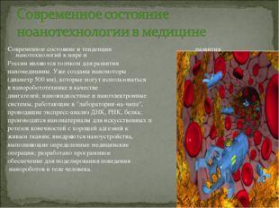 Современное состояние и тенденции развития нанотехнологий в мире и России явл