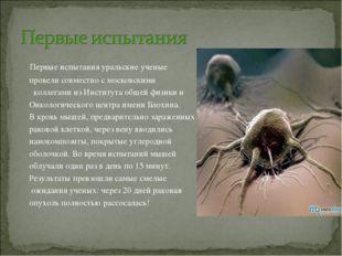 Первые испытания уральские ученые провели совместно с московскими коллегами