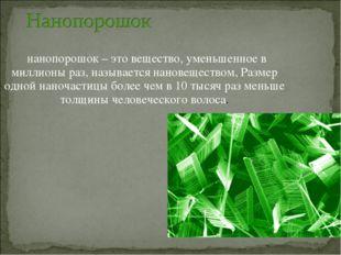 нанопорошок – это вещество, уменьшенное в миллионы раз, называется нановещес