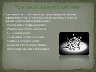 «Нанотехнологии» - это технологии, оперирующие величинами порядка нанометр