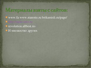 www.fa www.starenie.ru brikamisli.ru/page/ http://nano-info.ru revolution.all