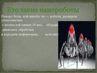 Наноро́боты, или нанобо́ты — роботы, размером сопоставимые с молекулой (мене