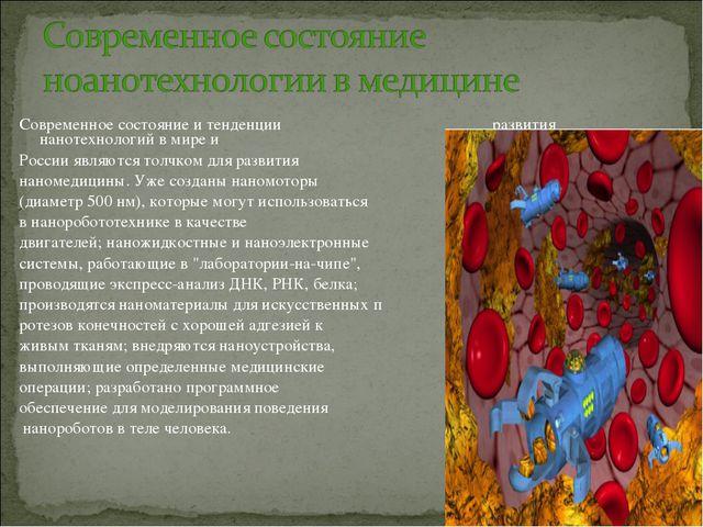 Современное состояние и тенденции развития нанотехнологий в мире и России явл...