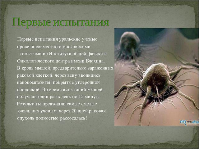 Первые испытания уральские ученые провели совместно с московскими коллегами...