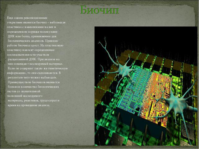 Еще одним революционным открытием является биочип – небольшая пластинка с нан...