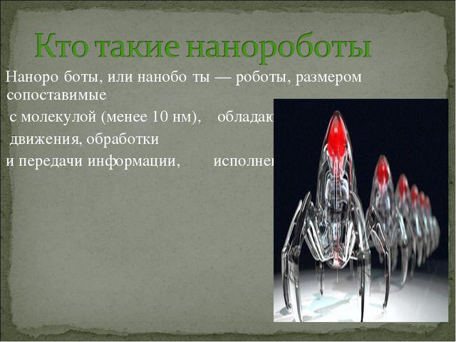 Наноро́боты, или нанобо́ты — роботы, размером сопоставимые с молекулой (мене...