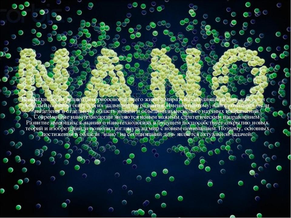 Нанотехнологии являются первоосновой всего живого мира и на сегодняшний день...