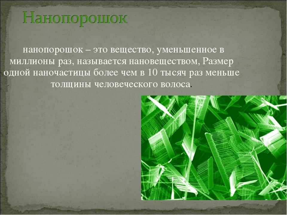 нанопорошок – это вещество, уменьшенное в миллионы раз, называется нановещес...