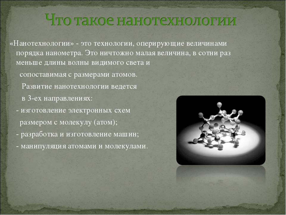 «Нанотехнологии» - это технологии, оперирующие величинами порядка нанометр...