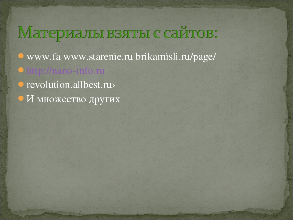 www.fa www.starenie.ru brikamisli.ru/page/ http://nano-info.ru revolution.all...