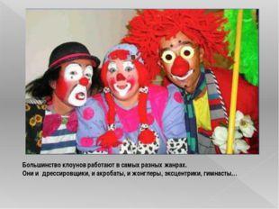Большинство клоунов работают в самых разных жанрах. Они и дрессировщики, и ак