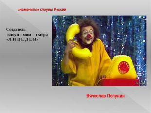 Вячеслав Полунин знаменитые клоуны России Создатель клоун – мим – театра «Л И