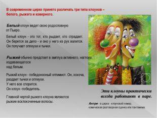 В современном цирке принято различать три типа клоунов – белого, рыжего и ков