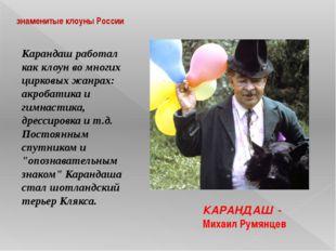 КАРАНДАШ - Михаил Румянцев знаменитые клоуны России Карандаш работал как кло