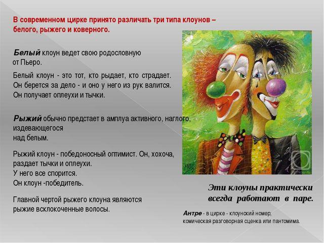В современном цирке принято различать три типа клоунов – белого, рыжего и ков...