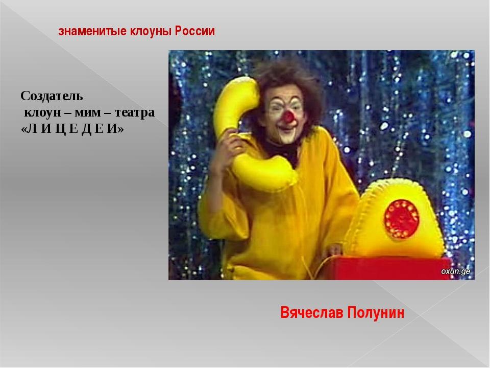 Вячеслав Полунин знаменитые клоуны России Создатель клоун – мим – театра «Л И...