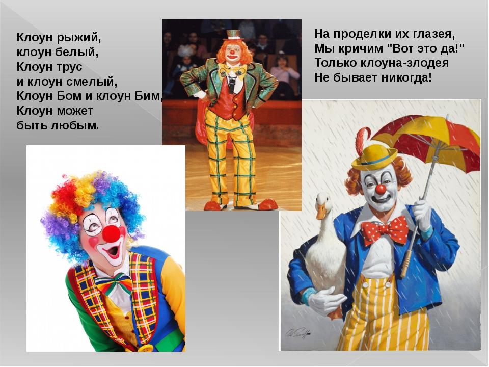 Клоун рыжий, клоун белый, Клоун трус и клоун смелый, Клоун Бом и клоун Бим, К...