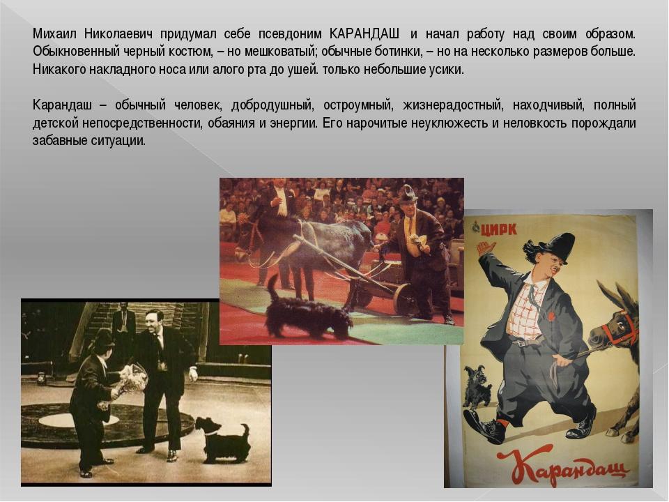 Михаил Николаевич придумал себе псевдоним КАРАНДАШ и начал работу над своим...