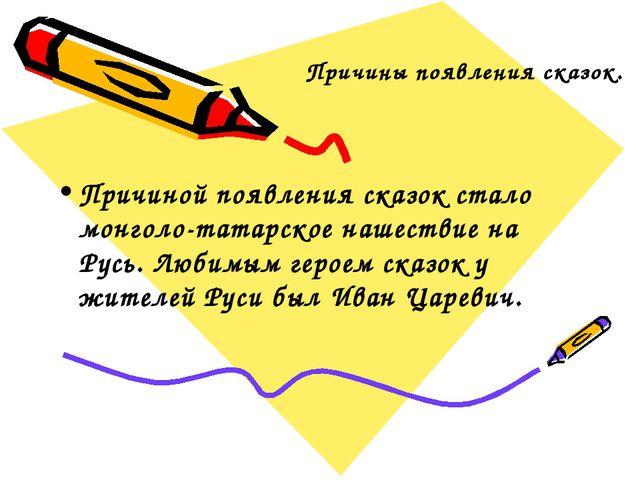 Причины появления сказок. Причиной появления сказок стало монголо-татарское...