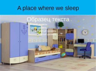 A place where we sleep