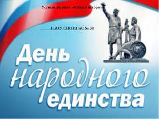 Устный журнал «Колесо истории» ГБОУ СПО КГиС № 38