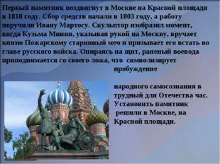 Первый памятник воздвигнут в Москве на Красной площади в 1818 году. Сбор сред