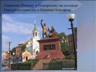 Памятник Минину и Пожарскому на площади Народного единства в Нижнем Новгороде.
