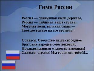 Гимн России Россия — священная наша держава, Россия — любимая наша страна. М