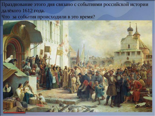 Празднование этого дня связано с событиями российской истории далёкого 1612 г...