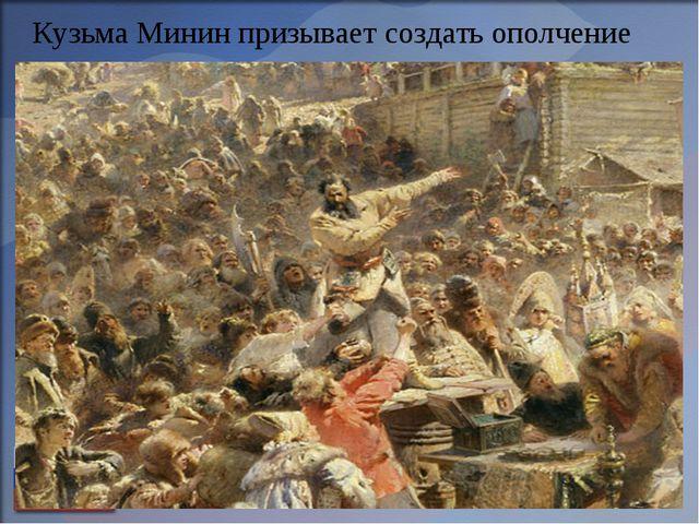 Кузьма Минин призывает создать ополчение