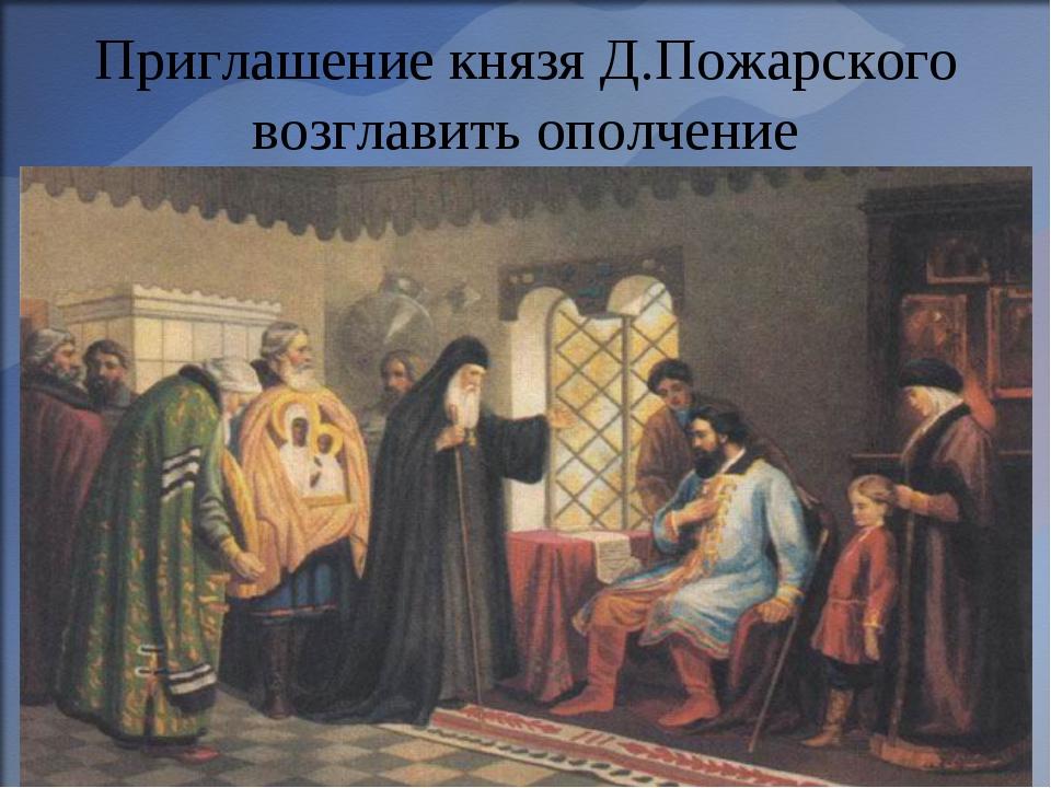 Приглашение князя Д.Пожарского возглавить ополчение