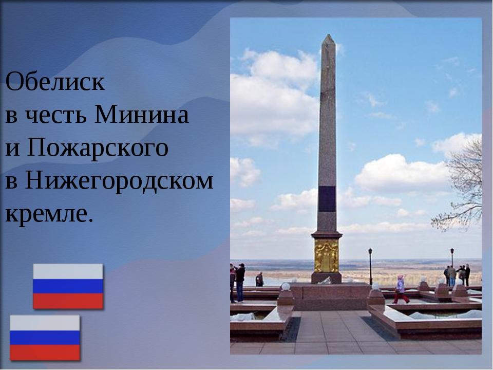 Обелиск в честь Минина и Пожарского в Нижегородском кремле.
