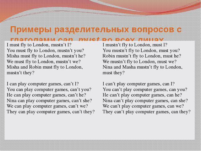 Примеры разделительных вопросов с глаголами can, must во всех лицах I must fl...
