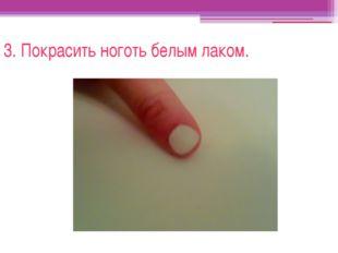 3. Покрасить ноготь белым лаком.