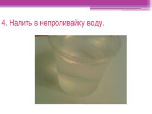 4. Налить в непроливайку воду.