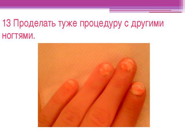 13 Проделать туже процедуру с другими ногтями.
