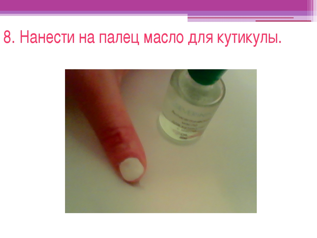 8. Нанести на палец масло для кутикулы.