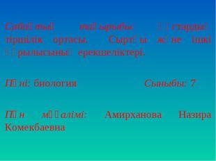 Сабақтың тақырыбы: Құстардың тіршілік ортасы. Сыртқы және ішкі құрылысының ер