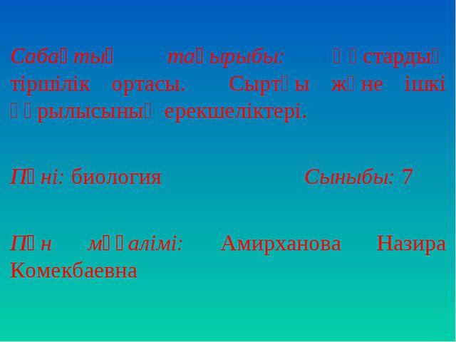 Сабақтың тақырыбы: Құстардың тіршілік ортасы. Сыртқы және ішкі құрылысының ер...