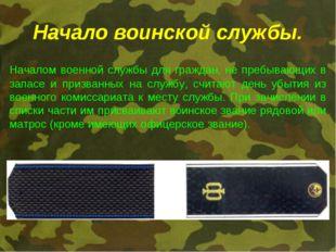 Начало воинской службы. Началом военной службы для граждан, не пребывающих в