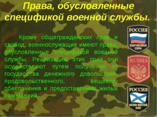 Права, обусловленные спецификой военной службы.  Кроме общегражданских прав
