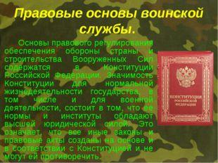 Правовые основы воинской службы.  Основы правового регулирования обеспечени