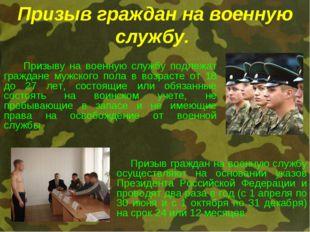 Призыв граждан на военную службу. Призыву на военную службу подлежат гражда