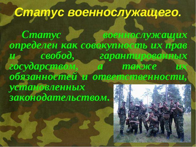 Статус военнослужащего. Статус военнослужащих определен как совокупность их...