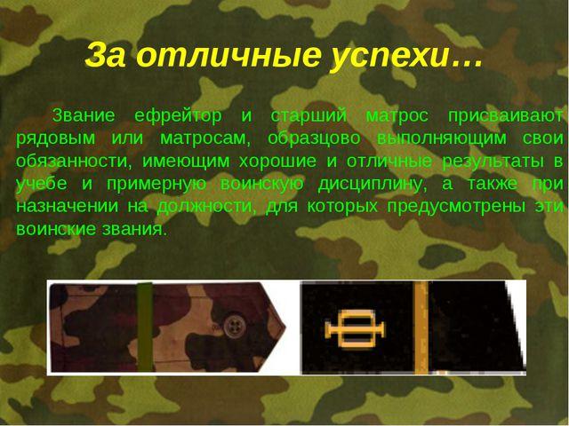 За отличные успехи… Звание ефрейтор и старший матрос присваивают рядовым ил...