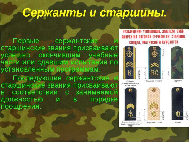 Сержанты и старшины. Первые сержантские и старшинские звания присваивают ус...