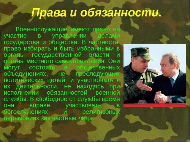 Военнослужащие имеют право на участие в управлении делами государства и общ...